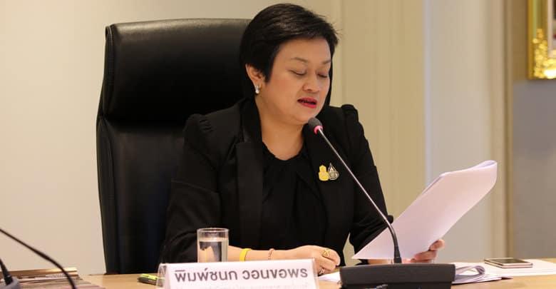 Thai Commerce Ministry